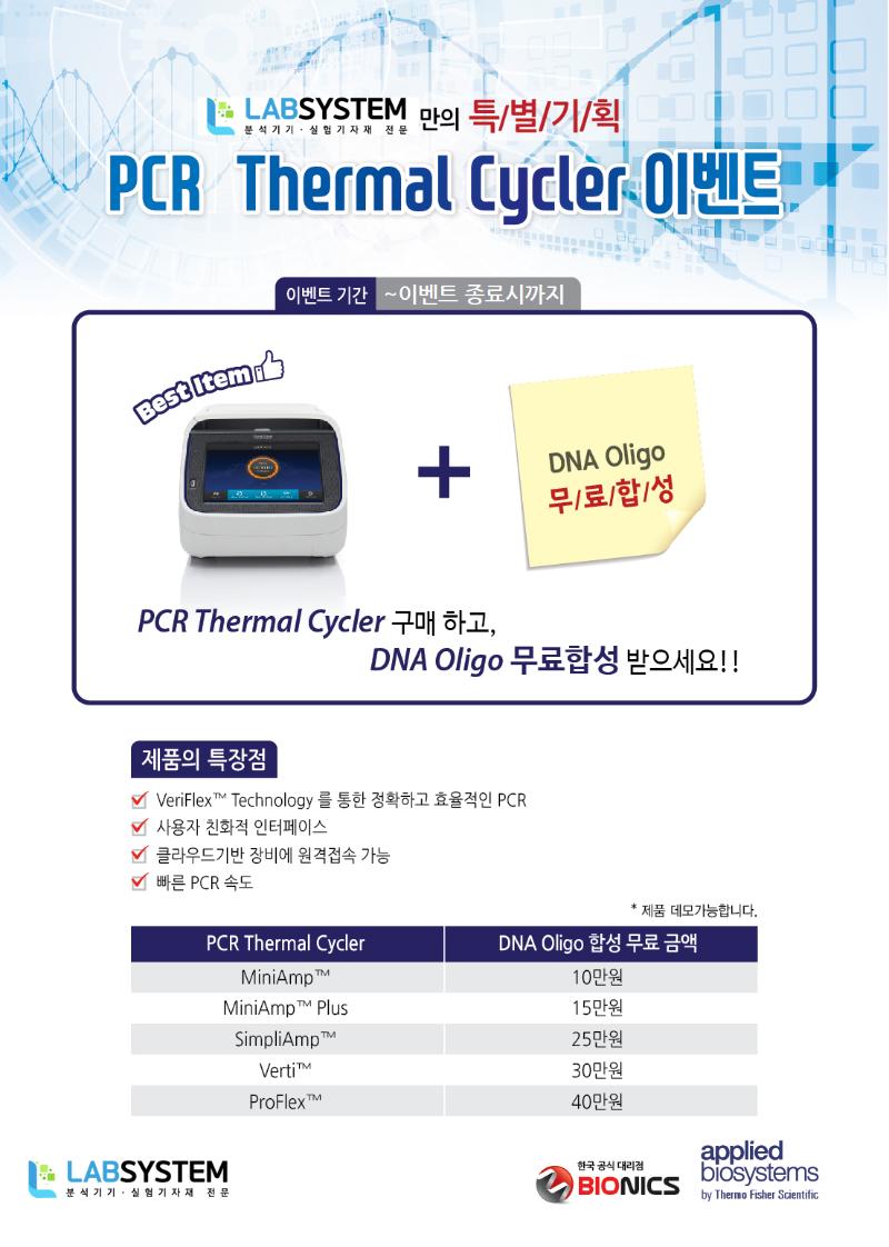 PCR 이벤트.png